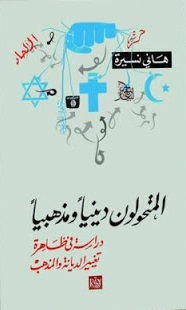 المتحولون دينيا و مذهبيا