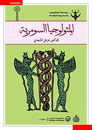 المثولوجيا السومرية