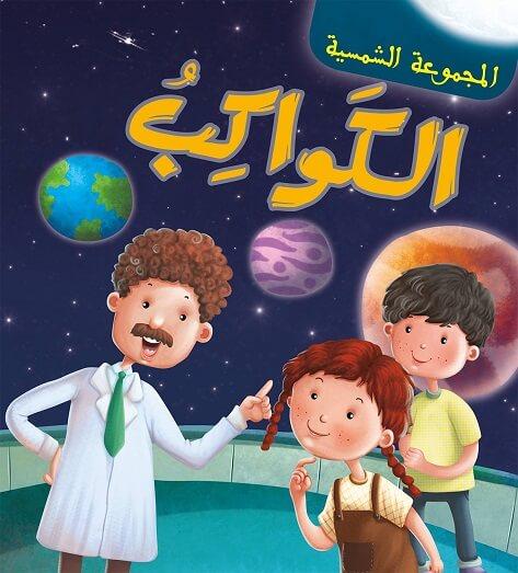 المجموعة الشمسية : الكواكب