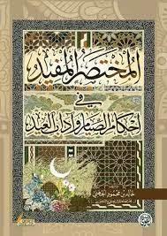 المختصر المفيد فى احكام الصيام و اداب العيد