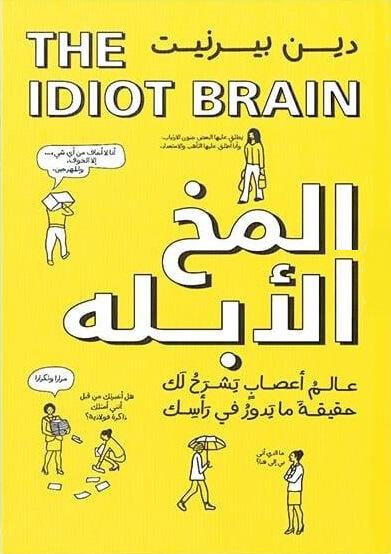 المخ الأبله - ماذا يستطيع عقلك أن يفعل ؟