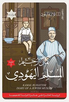 المسلم اليهودى - ثلاثية اليهود (1)