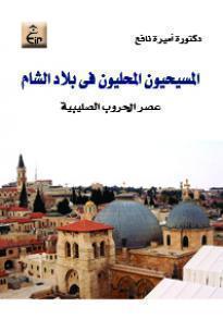 المسيحيون المحليون فى بلاد الشام