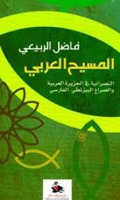 المسيح العربي
