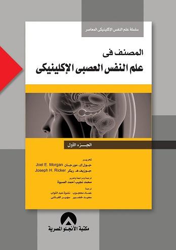 المصنف فى علم النفس الاكلينيكى ج1