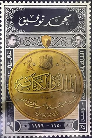 الملك و الكتابة 3 ( قصة الصحافة و السلطة في مصر )