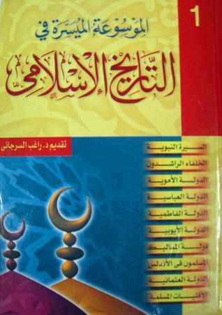 الموسوعة الميسرة في التاريخ الاسلامي (1-2)