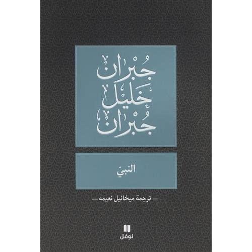 النبى - ترجمة ميخائيل نعيمة