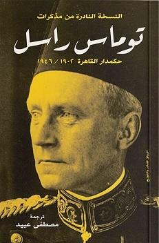 النسخة النادرة من مذكرات توماس راسل حكمدار القاهرة 1902/1946