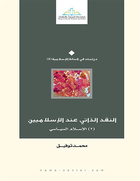 النقد الذاتى عند الاسلاميين - الاسلام السياسى