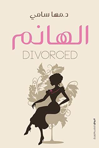الهانم divorced