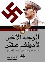 الوجه الاخر لادولف هتلر