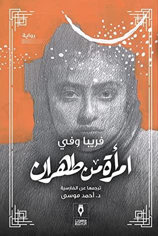 امراة من طهران