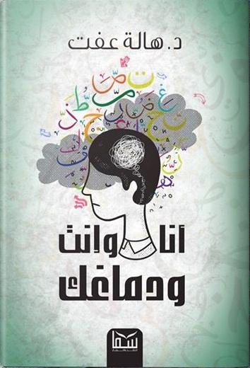 انا و انت و دماغك