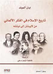 تاريخ الاسلام في الفكر الألماني
