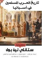 تاريخ العرب المسلمين فى اسبانيا