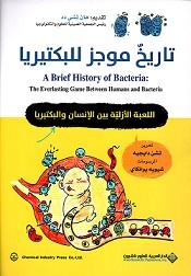 تاريخ موجز للبكتيريا