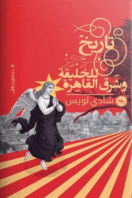 تاريخ موجز للخليقة وشرق القاهرة