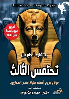تحتمس الثالث حياة وحروب اعظم ملوك مصر المحاربين