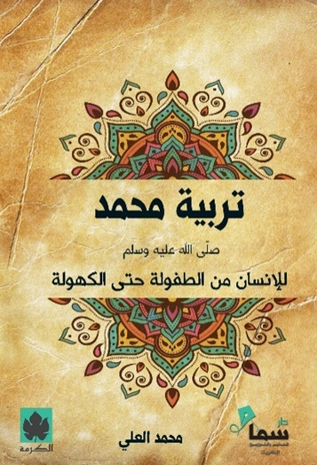 تربية محمد
