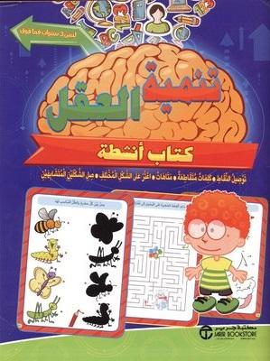 تنمية العقل 3 سنوات