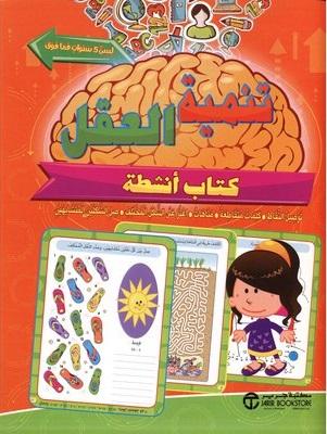 تنمية العقل 5 سنوات
