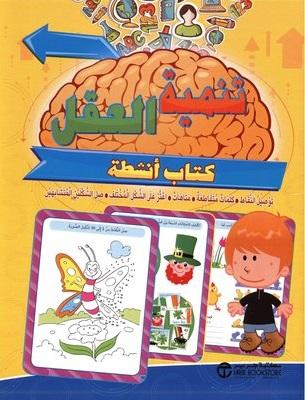 تنمية العقل 6 سنوات