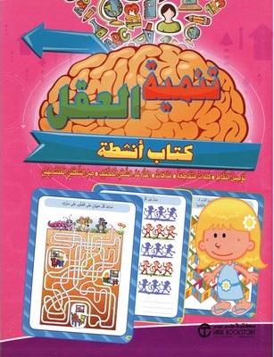 تنمية العقل 7 سنوات