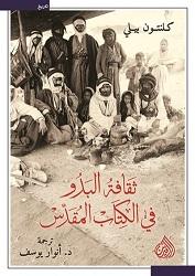 ثقافة البدو في الكتاب المقدس