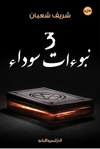 ثلاث نبوءات سوداء