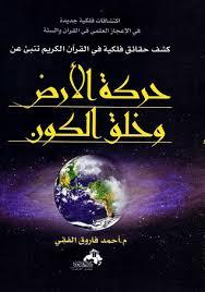 حركة الارض و خلق الكون