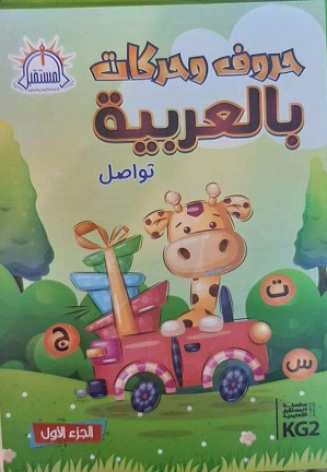 حروف و حركات بالعربية - الجزء الاول