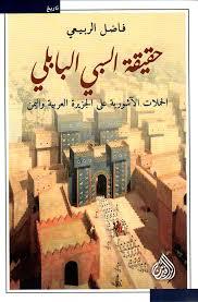 حقيقة السبي البابلي الحملات الآشورية على الجزيرة العربية واليمن