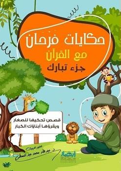حكايات فرحان مع القرآن - جزء تبارك