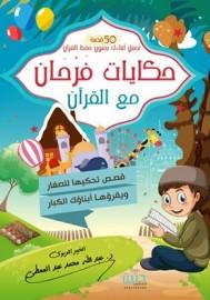حكايات فرحان مع القران (50 قصة تجعل ابناءك يحبون حفظ القران)