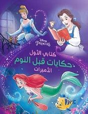 حكايات قبل النوم - الأميرات