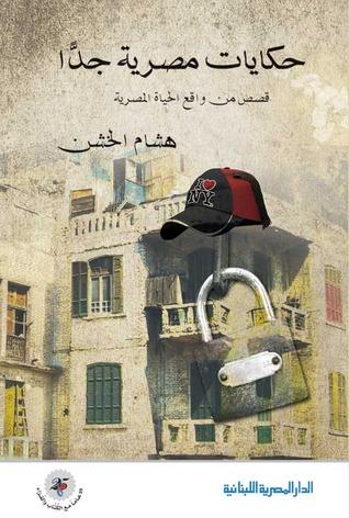 حكايات مصرية جدا (قصص من واقع الحياة المصرية)