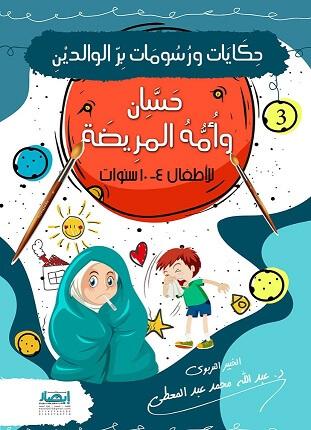 حكايات و رسومات بر الوالدين - حسان و امه المريضة