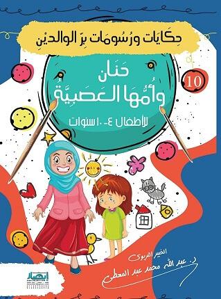 حكايات و رسومات بر الوالدين - حنان و امها العصبية