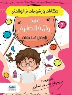 حكايات و رسومات بر الوالدين - عنيد و امه الصبورة