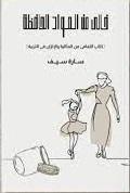 خالي من المواد الحافظة - كتاب التعافي من المثالية و الاتزان في التربية
