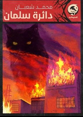 دائرة سلمان - المخوفاتيه
