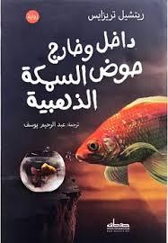 داخل و خارج حوض السمكة الذهبية