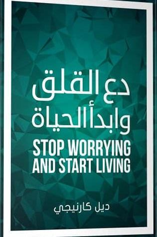 دع القلق و ابدا الحياة