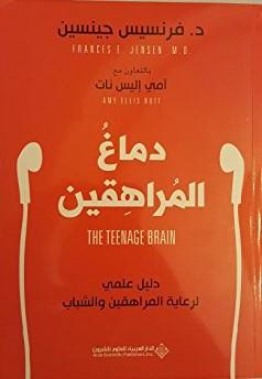 دماغ المراهقين - دليل علمي لرعاية المراهقين و الشباب