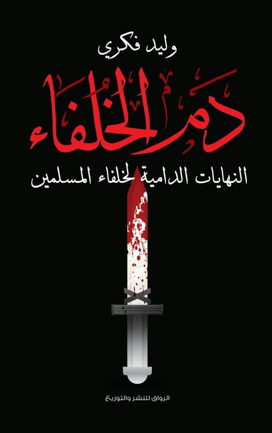 دم الخلفاء