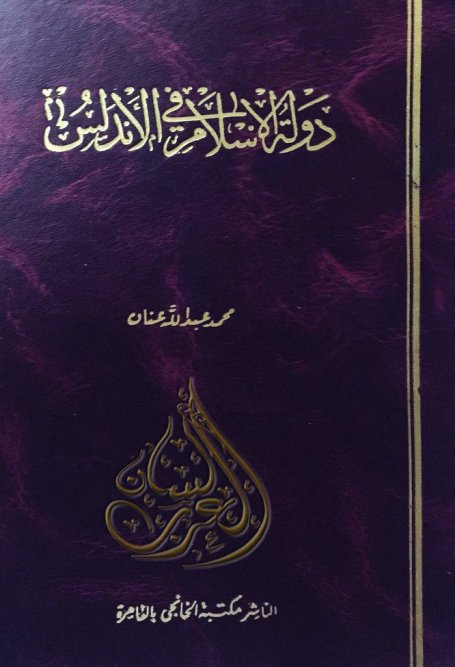 دوله الإسلام في الأندلس(1-7)