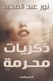 ذكريات محرمة - ط المصرية اللبنانية