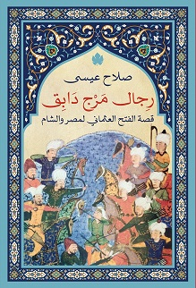 رجال مرج دابق: قصة الفتح العثماني لمصر والشام