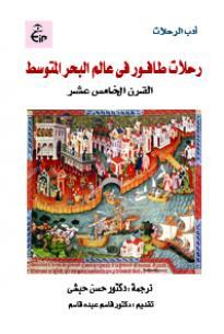 رحلات طافور فى عالم البحر المتوسط